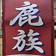 鹿族(かぞく) No1