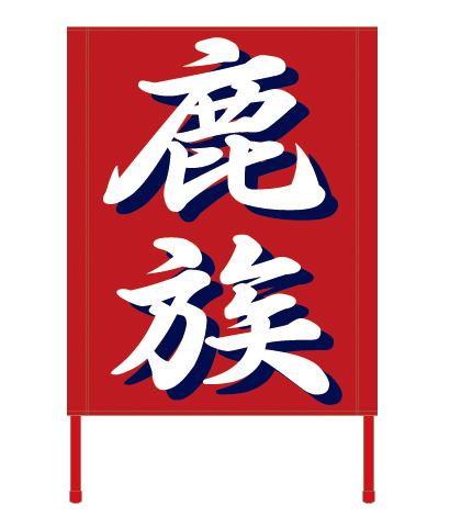 鹿族(家族) No2