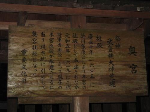 奥宮(2)
