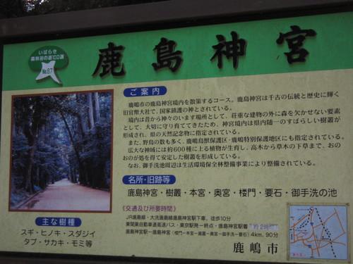 鹿島神宮の説明看板