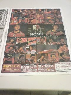 今朝の日刊スポーツ